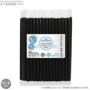 まつ毛用美容ブラシ(約50本入り/1袋)(使い捨て)