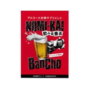 《白鳥製薬》 NOMI-KAI BanCho 飲み会番長 アンフィス配合 4粒|aozorablue