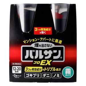 《レック》 バルサン プロEX ノンスモーク霧タイプ 12〜20畳用 2個パック (93g×2) 【第2類医薬品】 (くん煙剤)|aozorablue