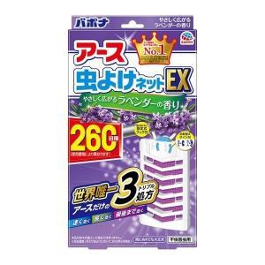 《アース製薬》 アース虫よけネットEX ラベンダーの香り 260日用 1個入|aozorablue