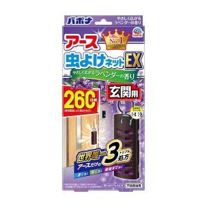 《アース製薬》 アース虫よけネットEX 玄関用 ラベンダーの香り 260日用 1個入|aozorablue