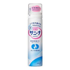 【花王】薬用 泡サニーナ(70g) 返品キャンセル不可|aozorablue
