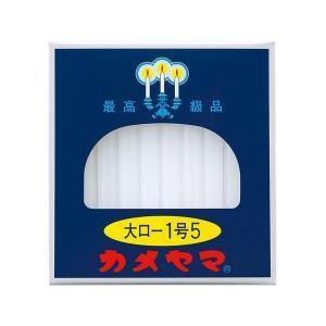 【カメヤマ】大ローソク 1号5 225g(約40本) aozorablue