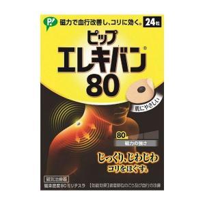 《ピップ》 ピップエレキバン80 24粒入り (磁気治療器) aozorablue