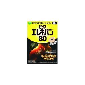 《ピップ》 ピップエレキバン80 48粒入り (磁気治療器) aozorablue