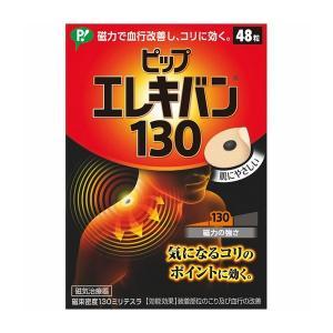 《ピップ》 ピップエレキバン130 48粒入り (磁気治療器) aozorablue