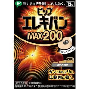 《ピップ》 ピップエレキバン MAX200 12粒 aozorablue