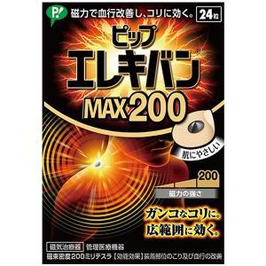 《ピップ》 ピップエレキバン MAX200 24粒 aozorablue