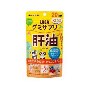《UHA味覚糖》グミサプリKIDS 肝油 20日分 110g|aozorablue