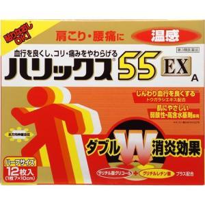 《ライオン》 ハリックス55 EX 温感A ハーフサイズ 12枚 【第3類医薬品】 aozorablue