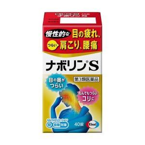 《エーザイ》 ナボリンS 40錠 【第3類医薬品】 aozorablue