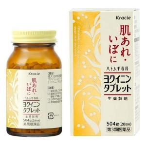 【第3類医薬品】《クラシエ》 クラシエヨクイニンタブレット 504錠 (肌あれ・いぼに)|aozorablue