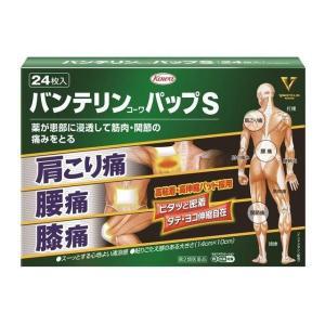 《興和》 バンテリン コーワ ハップS 24枚入 【第2類医薬品】|aozorablue