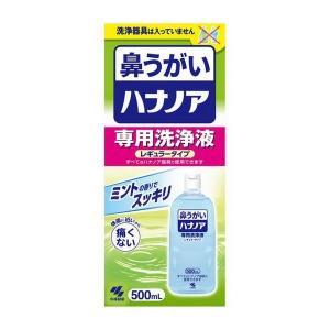 《小林製薬》 ハナノア 鼻洗浄 鼻うがい 専用洗浄液 500mL (一般医療機器)|aozorablue
