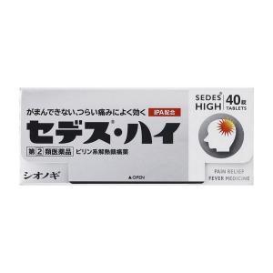 《シオノギ》 セデス・ハイ 40錠 【指定第2類医薬品】 (ピリン系解熱鎮痛薬) aozorablue