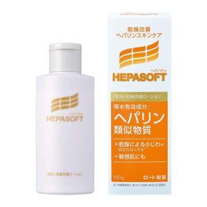 □ 「ヘパソフト薬用 顔ローション」は、肌にうるおいを与えるヘパリン類似物質を配合した顔用の薬用ロー...