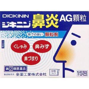 《全薬工業》 ジキニン鼻炎AG顆粒 15包 【指定第2類医薬品】(鼻炎内服薬) aozorablue
