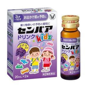 ●小さなボトルに入った20mLのドリンクタイプです。 ●3〜10才のお子さま対象です。 ●小さなお子...