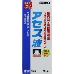 《佐藤製薬》 アセス液 90ml (マウスウォッシュ) 【第3類医薬品】 aozorablue