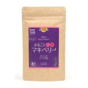 【ネコポス発送】まるごと有機マキベリー 90g|aozorasoramame