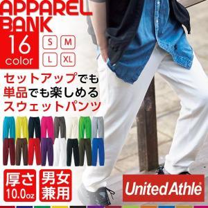 スウェットパンツ メンズ 10.0オンス 衣装レディース 無地スウェットパンツ カラフル スウェット パンツ 裏毛 パイル United Athle|ap-b