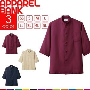 コックシャツ 五分袖 飲食 厨房服 レストラン カフェ 居酒屋 厨房 ワイン ネイビー ベージュ|ap-b