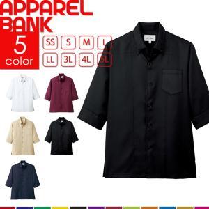 コックシャツ メンズ 五分袖 ストレッチ 透け防止 静電 防汚 ストレッチ 飲食 レストラン|ap-b