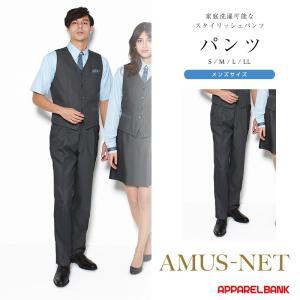 スラックス メンズ KARSEE AMUSNET アムスネット アミューズメント パーラー 制服 パチンコ スロット ユニフォーム  AAM181パンツ|ap-b