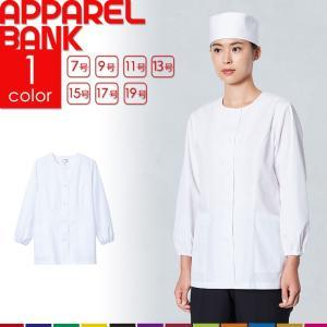 白衣 襟なし 調理服 女性 Arbe チトセアルベ 8404 食品白衣 厨房服|ap-b