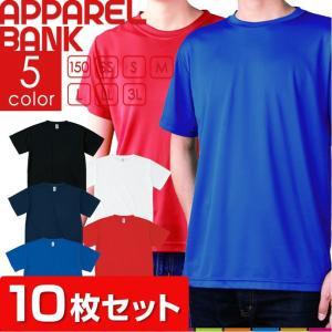 ドライTシャツ 10枚セット 半袖 メンズ レディース 無地 吸汗速乾 UVカット 紫外線遮断 3.2オンス 即日発送可|ap-b