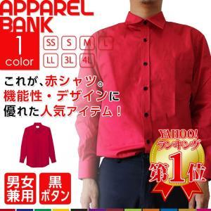 赤シャツ メンズ 長袖カラーシャツ レディースシャツ ワイシャツ レッド 無地 制服 練習着 コスプレシャツ 衣装シャツ|ap-b