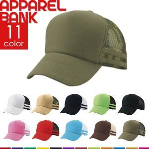 キャップ メンズ 帽子 レディース メッシュキャップ アメリカンキャップ アメリカンバンド 即日発送可|ap-b