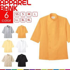 コックシャツ 七分袖 ダブルタイプ 白衣 arbe 飲食 制服 ユニフォーム 厨房服 レストラン カフェ 居酒屋 厨房シャツ|ap-b
