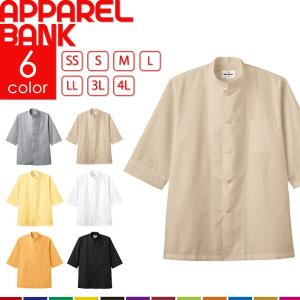 コックシャツ 七分袖 男女兼用 白衣 厨房シャツ 飲食 ユニフォーム 厨房 レストラン 制服 左胸ポケット|ap-b