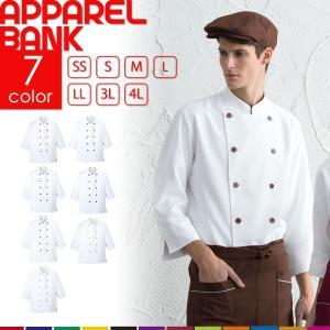 コックシャツ 七分袖 白衣 arbe 厨房服 厨房 レストラン 飲食 ストレッチ 透け防止|ap-b