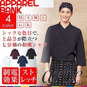 シャツ 和風シャツ 七分袖 AS-8002 チトセ 男女兼用 和菓子 甘味処 日本そば 割烹 料亭 和食ユニフォーム|ap-b