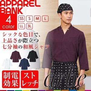 シャツ 和風シャツ 七分袖 AS-8003 チトセ 男女兼用 和菓子 甘味処 日本そば 割烹 料亭 和食ユニフォーム|ap-b