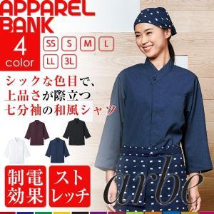 シャツ 和風シャツ 七分袖 AS-8004 チトセ 男女兼用 和菓子 甘味処 日本そば 割烹 料亭 和食ユニフォーム|ap-b