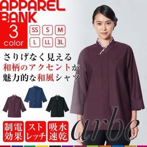 シャツ 和風シャツ 七分袖 AS-8011 チトセ 男女兼用 和菓子 甘味処 日本そば 割烹 料亭 和食ユニフォーム|ap-b