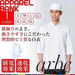 白衣  七分袖 メンズ レディース  飲食店 厨房 和食 サービス業 制服 レストラン ユニフォーム チトセ AS8018 アルべ|ap-b