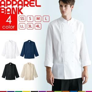 コックシャツ 長袖 arbe 8045 厨房服 制服 制電|ap-b