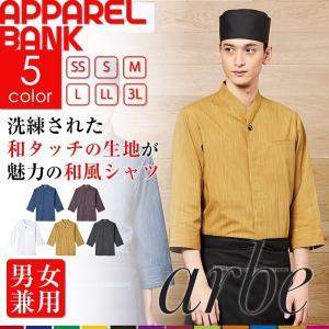 シャツ 和風シャツ 七分袖 AS8200 チトセ 男女兼用 和菓子 甘味処 日本そば 割烹 料亭 和食ユニフォーム|ap-b