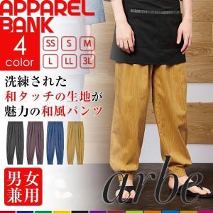 パンツ 和風パンツ ズボン AS8201 チトセ 男女兼用 和菓子 甘味処 日本そば 割烹 料亭 和食ユニフォーム|ap-b