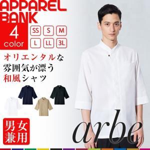 シャツ 和風シャツ 七分袖 AS8203 チトセ 男女兼用 和菓子 甘味処 日本そば 割烹 料亭 和食ユニフォーム|ap-b