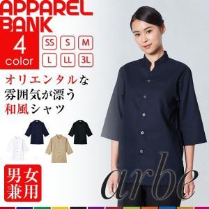 シャツ 和風シャツ 七分袖 AS8204 チトセ 男女兼用 和菓子 甘味処 日本そば 割烹 料亭 和食ユニフォーム|ap-b
