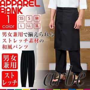 パンツ 和風パンツ ズボン AS8205 チトセ 男女兼用 和菓子 甘味処 日本そば 割烹 料亭 和食ユニフォーム|ap-b