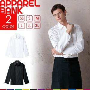 コックシャツ 長袖 男女兼用 吸水速乾 スナップボタン 袖口スリット ホワイト ブラック|ap-b