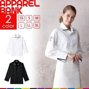 コックシャツ 男女兼用 長袖 コックコート 吸水速乾 スナップボタン 袖口スリット ホワイト ブラック|ap-b