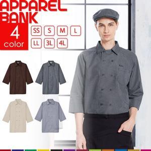 コックシャツ 七分袖 チェック 調理服 厨房服 白衣 Arbe チトセアルベ アルベ スタイリッシュ ベーカリー カフェ|ap-b