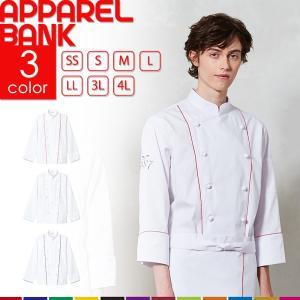 コックコート 長袖 おしゃれ 白衣 調理服 厨房服 パイピング スタイリッシュコート arbe 8329 飲食ユニフォーム|ap-b